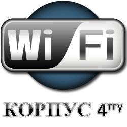 Free Wi-Fi zone в ЮИ ТГУ