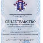 Свидетельство об обществ аккредитацииЮИ