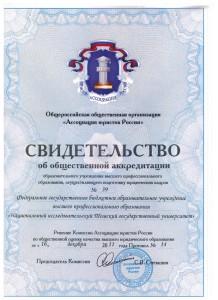 Свидетельство об общественной аккредитации