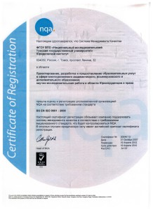 Сертификат ТГУ НИР в обл Юриспруденции и многоуровн-го образ-я