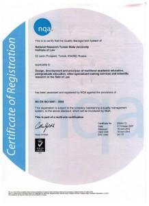 Сертификат ТГУ НИР в обл Юриспруденции и многоуровн-го образ-я1