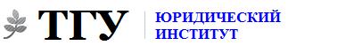 Юридический институт ТГУ