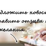 Отзывы_миниатюра