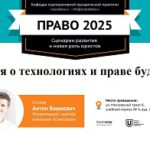Лекция о технологиях и праве будущего