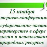 Интернет-конференция1
