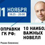 Новость 11.11.16