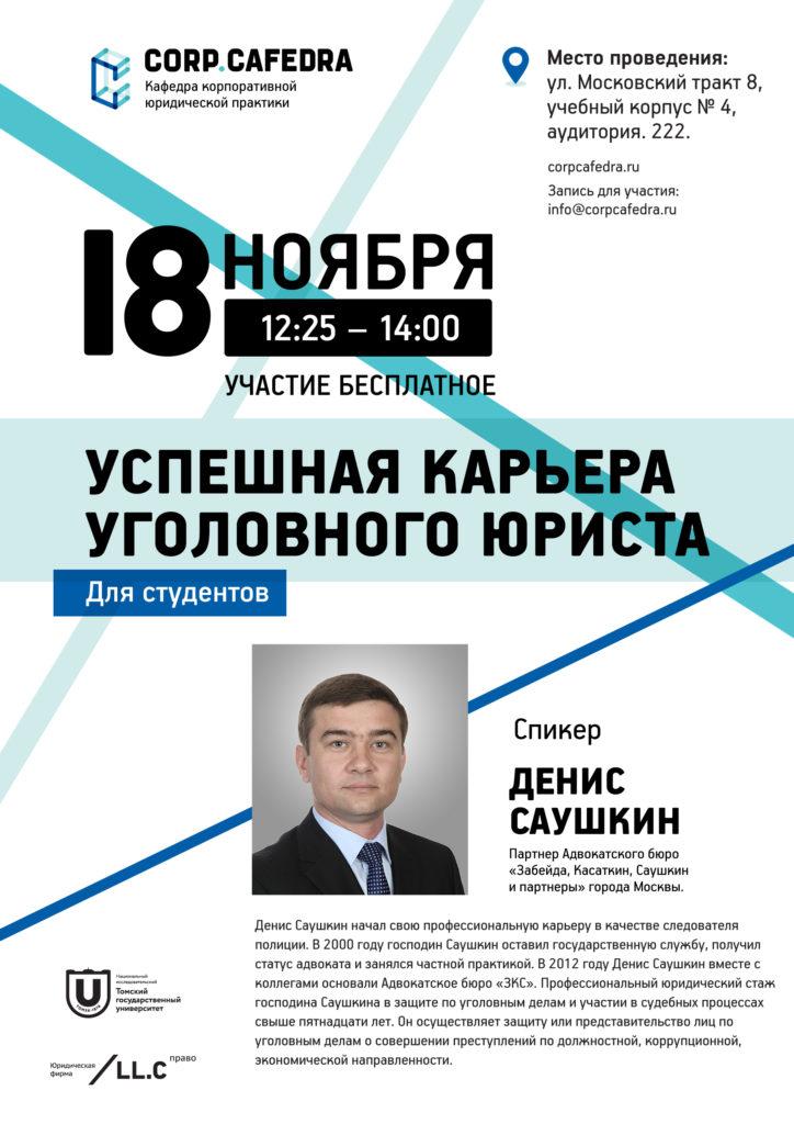 Плакат 18.11.16