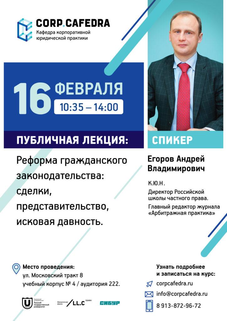 Лекция_плакат