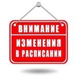 izmeneniya_v_raspisanii