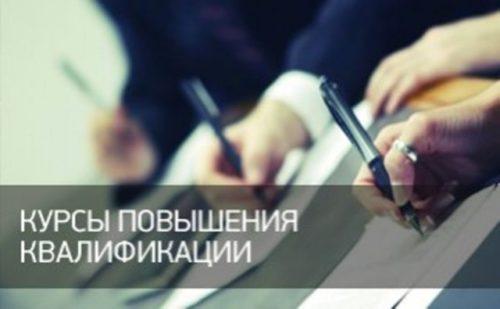 Курс повышения квалификации для сотрудников администрации Томской области