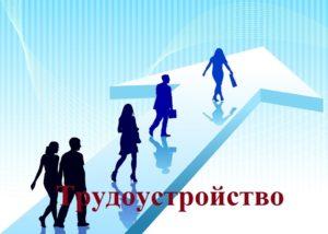 Комиссия по трудоустройству