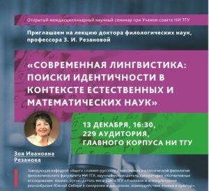 Междисциплинарный научный семинар при Ученом совете ТГУ
