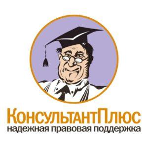 Обучающий семинар «КонсультантПлюс»