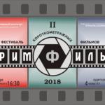 2018_КримФильм_Афиша_А4