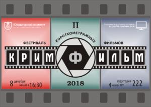 фестиваль «Кримфильм»