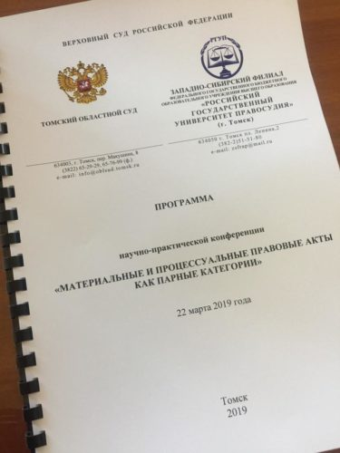 Конференция «Материальные и процессуальные правовые акты как парные категории»