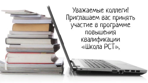 «Школа РСТ»