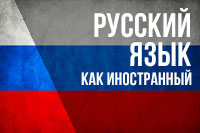 Курсы русского языка.