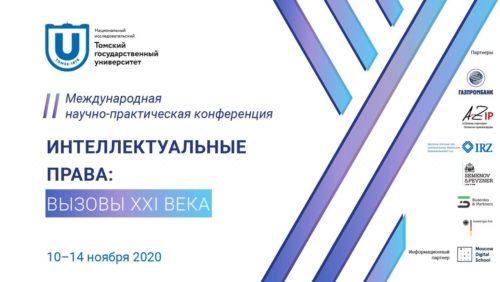 II Международная научно-практическая конференция «Интеллектуальные права: вызовы 21 века»